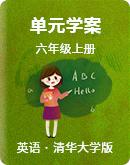 清华大学版小学英语六年级上册 单元学案