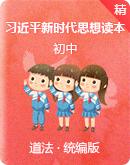 初中道法習近平新時代中國特色社會主義思想學生讀本 同步課件