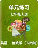 2021-2022魯教版(五四制)英語七年級上冊 單元練習(含解析)