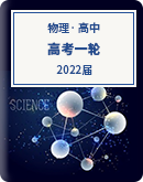 2022届高三物理备考一轮复习 专项练习(Word含答案)