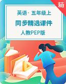 人教PEP版葡京捕鱼国际五年级上册同步精选澳门葡京真人棋牌游戏