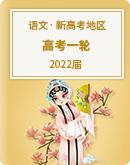 新高考地区2022年高考语文一轮复习 检测卷(含答案)