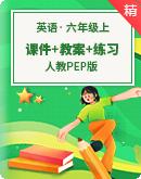 【高效备课】人教PEP版六年级上册英语同步课件+教案+练习