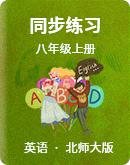 北师大版英语八年级上册 同步练习(含答案)