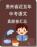 贵州省近五年(2021-2017)中考语文真题卷汇总
