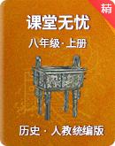 【课堂无忧】人教统编版历史八年级上册同步课件+教案+素材