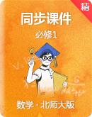 北师大版澳门葡京app下载必修1 同步澳门葡京真人棋牌游戏