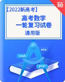 2022年新高考澳门葡京app下载 一轮复习 同步练习