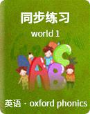 oxford phonics(自然拼读)world 1 同步练习(含音频 无答案)