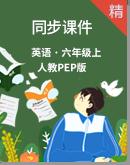 人教PEP版英语六年级上册同步课件