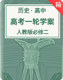【备考2022】高考历史一轮复习 思维导图学案(人教版必修二)