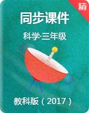 2021年葡京真人娱乐开户教科版(2017)三年级上册同步澳门葡京真人棋牌游戏