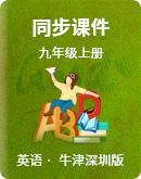 牛津版(深圳·廣州)英語九年級上冊同步課件