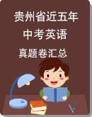 贵州省近五年(2021-2017)中考英语真题卷汇总