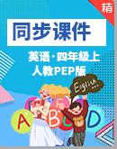 人教PEP版英语四年级上册同步课件