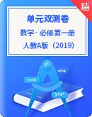 人教A版(2019)澳门葡京app下载必修第一册 单元双测卷(基础自测+能力提升)