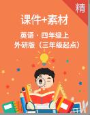 【高效備課】外研版(三年級起點)四年級上冊英語同步課件+素材