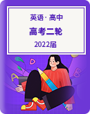 2022届高考英语二轮复习:专题词汇与阅读训练(含答案)