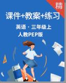 人教PEP版三年級上冊英語同步培優課件+教案+練習