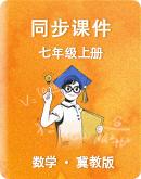 冀教版数学七年级上册 同步课件