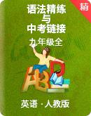 人教新目标(Go for it)版英语九年级全语法精练与中考链接(含答案)
