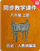 人教统编版历史八年级上册 同步教学课件