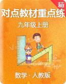 人教版数学九年级上册 对点教材重点练(原卷版+解析版)