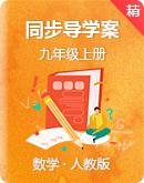 人教版数学九年级上册 同步导学案(含答案)