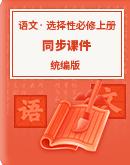 统编版高中语文选择性必修上册 同步课件