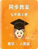 2021-2022学年人教版数学七年级上册(精选)同步教案