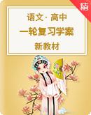 【2022夺分宝典】高考语文一轮 复习学案(新教材)