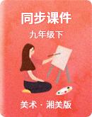 湘美版初中美术九年级下册 同步课件