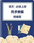 2021-2022学年统编版高中语文必修上册教学设计
