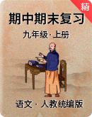 2021年秋人教统编版语文九上 期中期末复习(课件版+答案版+练习版)