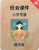 【开学季】2021年秋季开学第一课课件精选