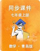 青岛版数学七年级上册 同步课件