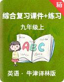 牛津譯林版九年級上綜合復習課件+練習