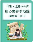 高中地理魯教版(2019)選擇性必修1 自然地理基礎 核心素養專項練