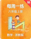 浙教版数学八年级上册 每周一练(含解析)