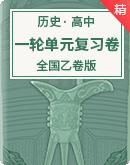 【备考2022】高考葡京集团娱乐网站一轮单元复习卷(全国乙卷版)