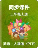 人教版(PEP)小學英語三年級上冊 同步課件+素材