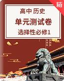 人教統編版高中歷史 選擇性必修1(國家制度與社會治理)單元測試卷