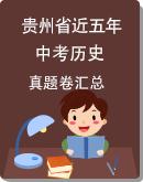 貴州省近五年(2021-2017)中考歷史真題卷匯總