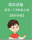 【深圳專版】廣東省深圳市2020-2021學年第一學期7-9年級語文期末試題匯總