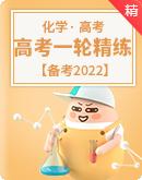 【2022高考总复习】高考化学一轮精讲精练