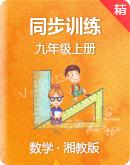 湘教版數學九年級上冊 同步訓練(含解析)