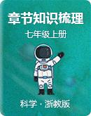 浙教版科学七年级上册章节知识梳理