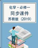 高中化學蘇教版(2019)選擇性必修1同步課件