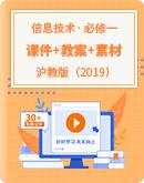 沪教版(2019)信息技术必修1《数据与计算》课件+教案+素材