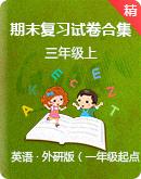 外研版(一年级起点)三年级上册 英语期末复习试卷合集(含答案)